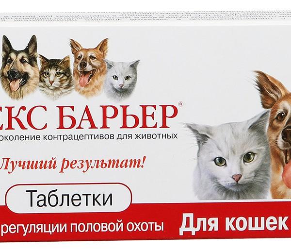 Секс барьер от половой охоты кошек